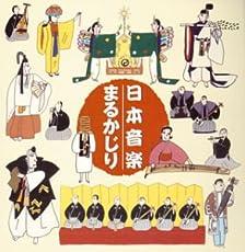 日本音楽まるかじり