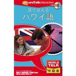 World Talk 耳で覚えるハワイ語