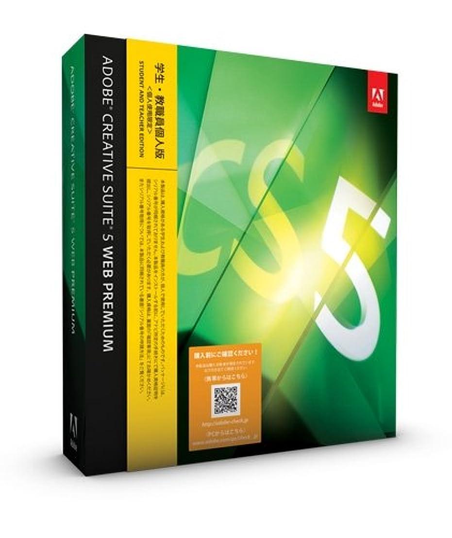 不良感じる現代学生?教職員個人版 Adobe Creative Suite 5 Web Premium Macintosh版 (要シリアル番号申請)