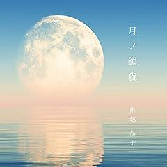 東郷晶子「城久坂 (アコースティック・ヴァージョン)」のジャケット画像