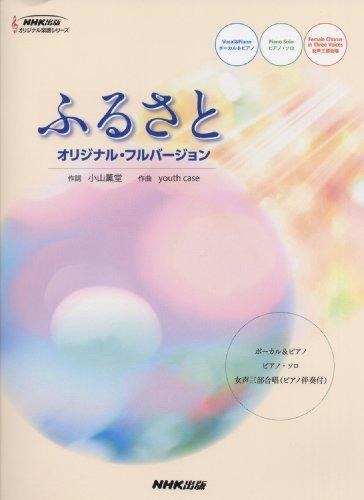 ふるさと オリジナルフルバージョン (NHK出版オリジナル楽...