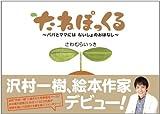 たねぽっくる ?パパとママにはないしょのおはなし? (TOKYO NEWS MOOK 278号)