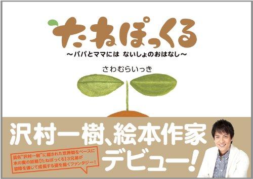たねぽっくる ~パパとママにはないしょのおはなし~ (TOKYO NEWS MOOK 278号)の詳細を見る