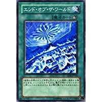 【遊戯王カード】 エンド・オブ・ザ・ワールド EE4-JP166-N