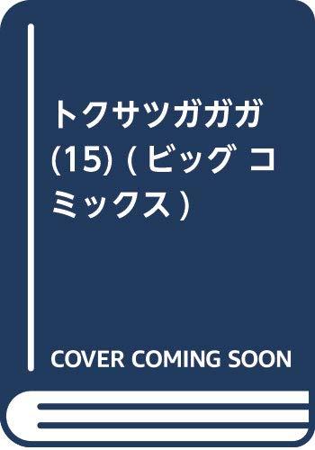 トクサツガガガ (15) (ビッグ コミックス)
