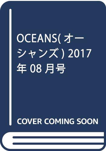OCEANS(オーシャンズ) 2017年 08 月号 [雑誌]
