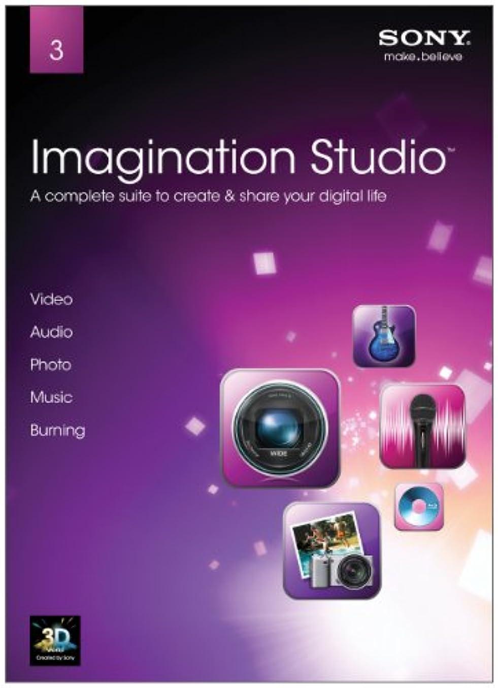 授業料参照する素晴らしい良い多くのSONY IMAGINATION STUDIO 3