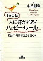 120%人に好かれる!ハッピー・ルール―即効!1分間で自分を磨く本 (王様文庫)