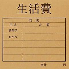 生活費[メモ帳]お札メモ/五千万円 サカモト パロディ文具 おもしろ雑貨 グッズ 通販