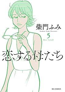 恋する母たち(5) (ビッグコミックス)