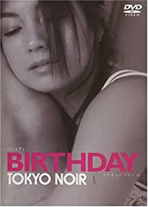BIRTHDAY TOKYO NOIR [DVD]