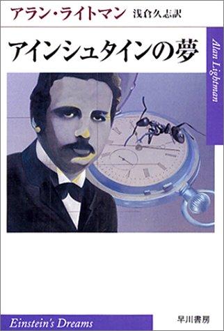 アインシュタインの夢 (ハヤカワepi文庫)