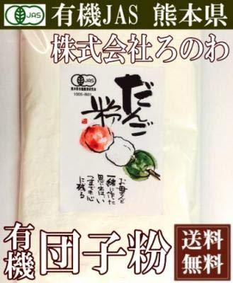 有機だんご粉 300g×2袋(熊本県 株式会社ろのわ)有機JAS無農薬 産地直送 ふるさと21