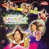NHKおかあさんといっしょ 夢のビッグパレード 弘道おにいさんとあそぼ!ぐーチョコランタンとゆかいな仲間たちを試聴する