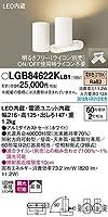 パナソニック(Panasonic) スポットライト LGB84622KLB1 調光可能 電球色 ホワイト