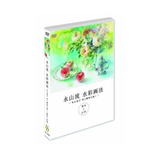 永山流水彩画法 (永山裕子 花と静物を描く - ...の商品画像