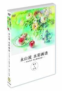 永山流水彩画法 (永山裕子 花と静物を描く - 基本と応用 -) [DVD] / The art of NAGAYAMA style water color painting (water color painting of flowers with still objects - learning basics & applying methods -)