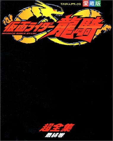 仮面ライダー龍騎超全集 最終巻 愛蔵版   てれびくんデラックスの詳細を見る