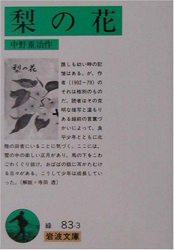 梨の花 (岩波文庫)の詳細を見る