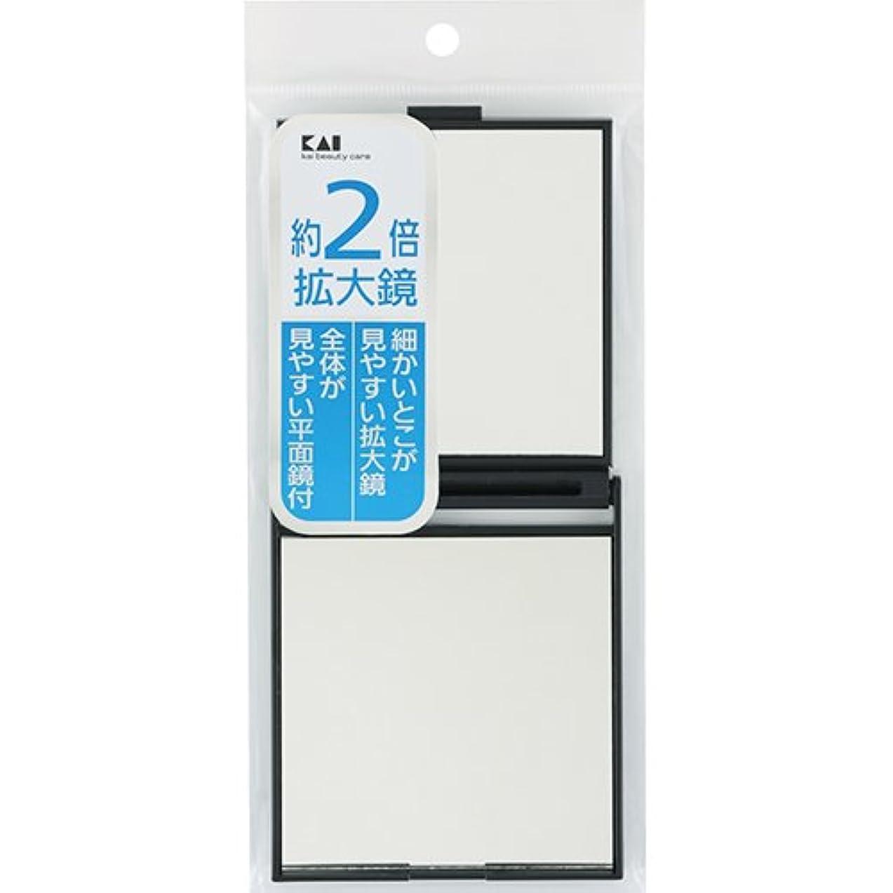 外向きストッキングオーク貝印 拡大鏡付コンパクトミラー 黒 KX0754