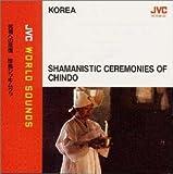 〈韓国 シャーマン音楽1〉死者への巫儀~珍島シッキムクッを試聴する