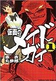 仮面のメイドガイ(1) (カドカワコミックスドラゴンJr)