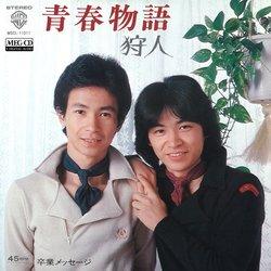 青春物語 (MEG-CD)