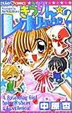 きらりん☆レボリューション 2 (ちゃおコミックス)