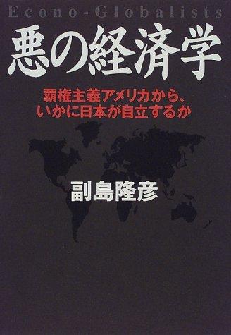 悪の経済学―覇権主義アメリカから、いかに日本が自立するか (Econo‐globalists)の詳細を見る