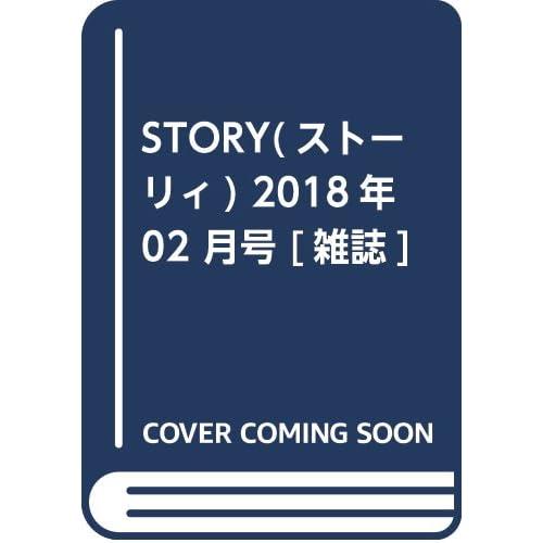 STORY(ストーリィ) 2018年 02 月号 [雑誌]
