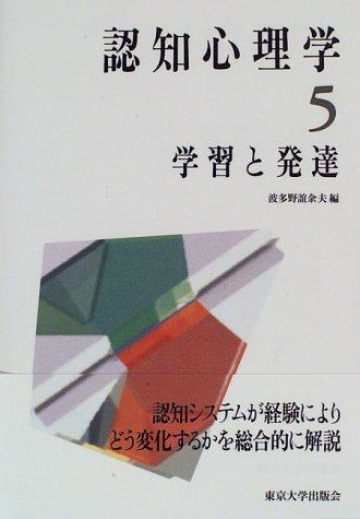 認知心理学〈5〉学習と発達の詳細を見る