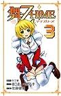 舞-乙HiME 第3巻