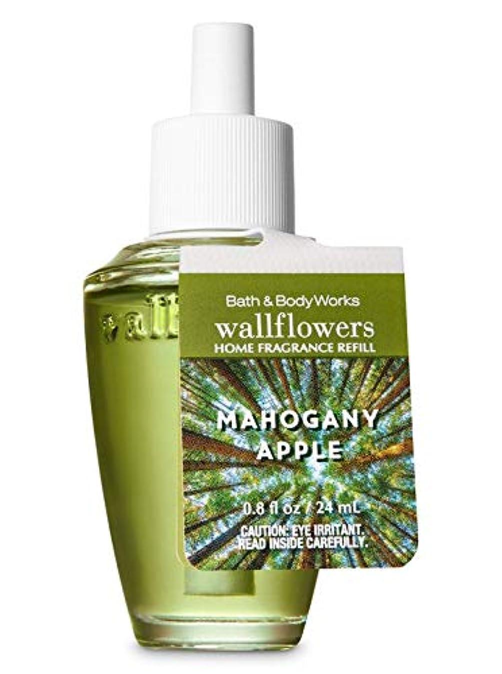 水夕暮れ問題【Bath&Body Works/バス&ボディワークス】 ルームフレグランス 詰替えリフィル マホガニーアップル Wallflowers Home Fragrance Refill Mahogany Apple [並行輸入品]