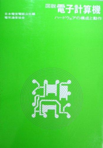 図説電子計算機―ハードウェアの構成と動作 (1983年)