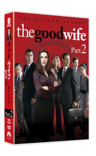 グッド・ワイフ 彼女の評決 シーズン2 DVD-BOX part2