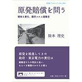 原発賠償を問う――曖昧な責任、翻弄される避難者 (岩波ブックレット)