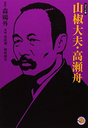 山椒大夫・高瀬舟 (ホーム社漫画文庫) (MANGA BUNGOシリーズ)