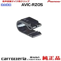 パイオニア カロッツェリア AVIC-RZ05 純正品 ハンズフリー 音声認識マイク用クリップ 新品 (M09p