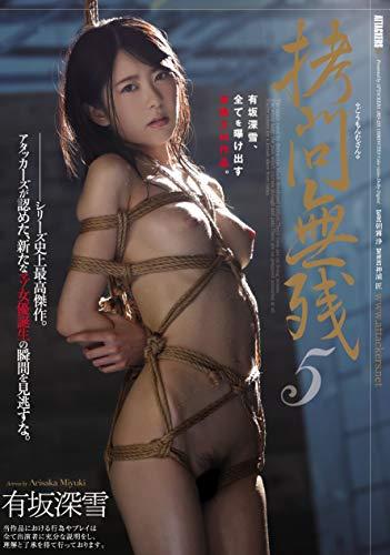 拷問無残5 アタッカーズ [DVD]
