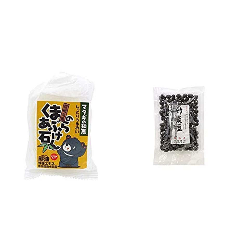 クリップ蝶忌み嫌う被る[2点セット] 信州木曽 くまのあぶら石けん(80g)?国内産 竹炭使用 竹炭豆(160g)