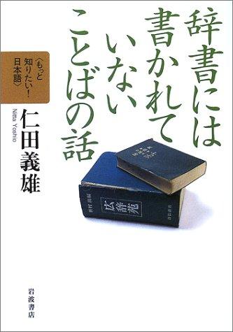 辞書には書かれていないことばの話 (もっと知りたい!日本語)の詳細を見る