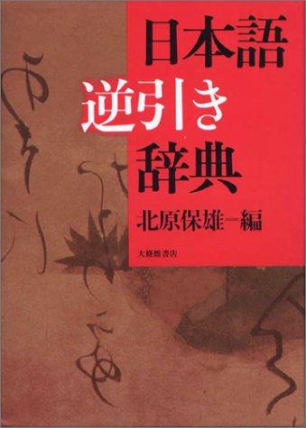 日本語逆引き辞典