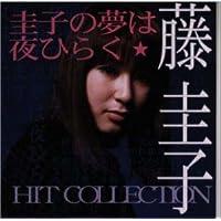 圭子の夢は夜ひらく~藤圭子RCA BEST COLLECTION