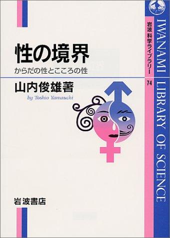 性の境界―からだの性とこころの性 (岩波科学ライブラリー (74))の詳細を見る