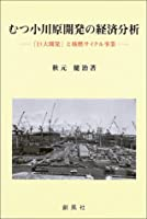 むつ小川原開発の経済分析―「巨大開発」と核燃サイクル事業