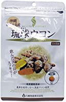 琉球ウコン 90粒×4個