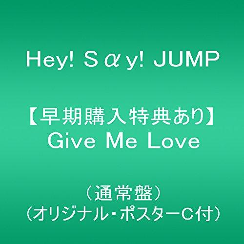 【早期購入特典あり】Give Me Love(通常盤)(オリジナル・ポスターC付)の詳細を見る