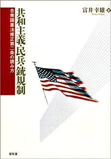 Amazon.co.jp: 銃社会アメリカ...