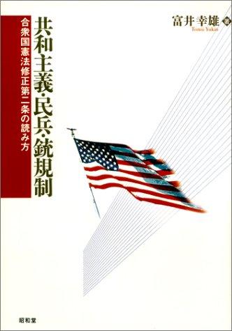 共和主義・民兵・銃規制—合衆国憲法修正第二条の読み方