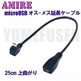 あい・くりっくオリジナル AMIRE アミレ microUSB延長ケーブル 上向きL型・オス-メス 25cm